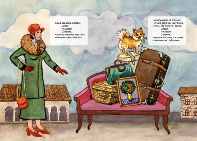 Рисунок к маршак багаж