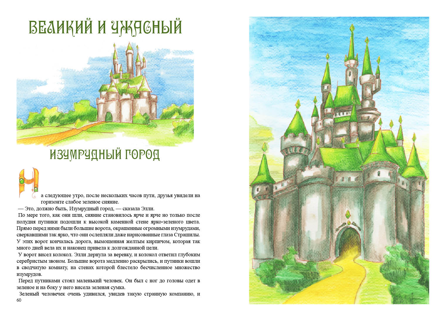 Как нарисовать героев волшебник изумрудного города поэтапно 99
