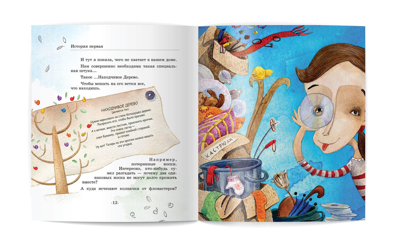Как сделать книгу сказку нарисовать