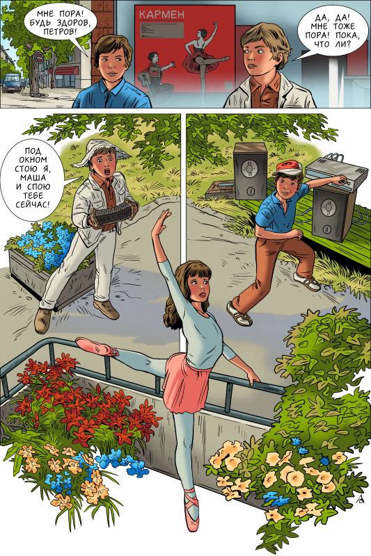 семейка деревенская комиксы